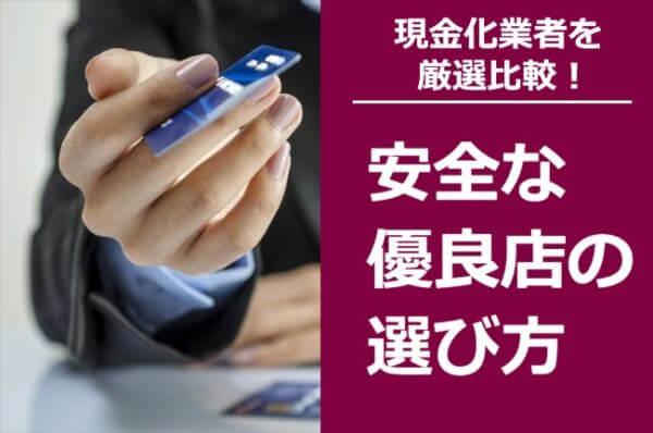 クレジットカード現金化口コミを使った優良店の選び方を紹介します