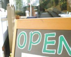 ショッピング枠現金化業者の営業日と営業時間について